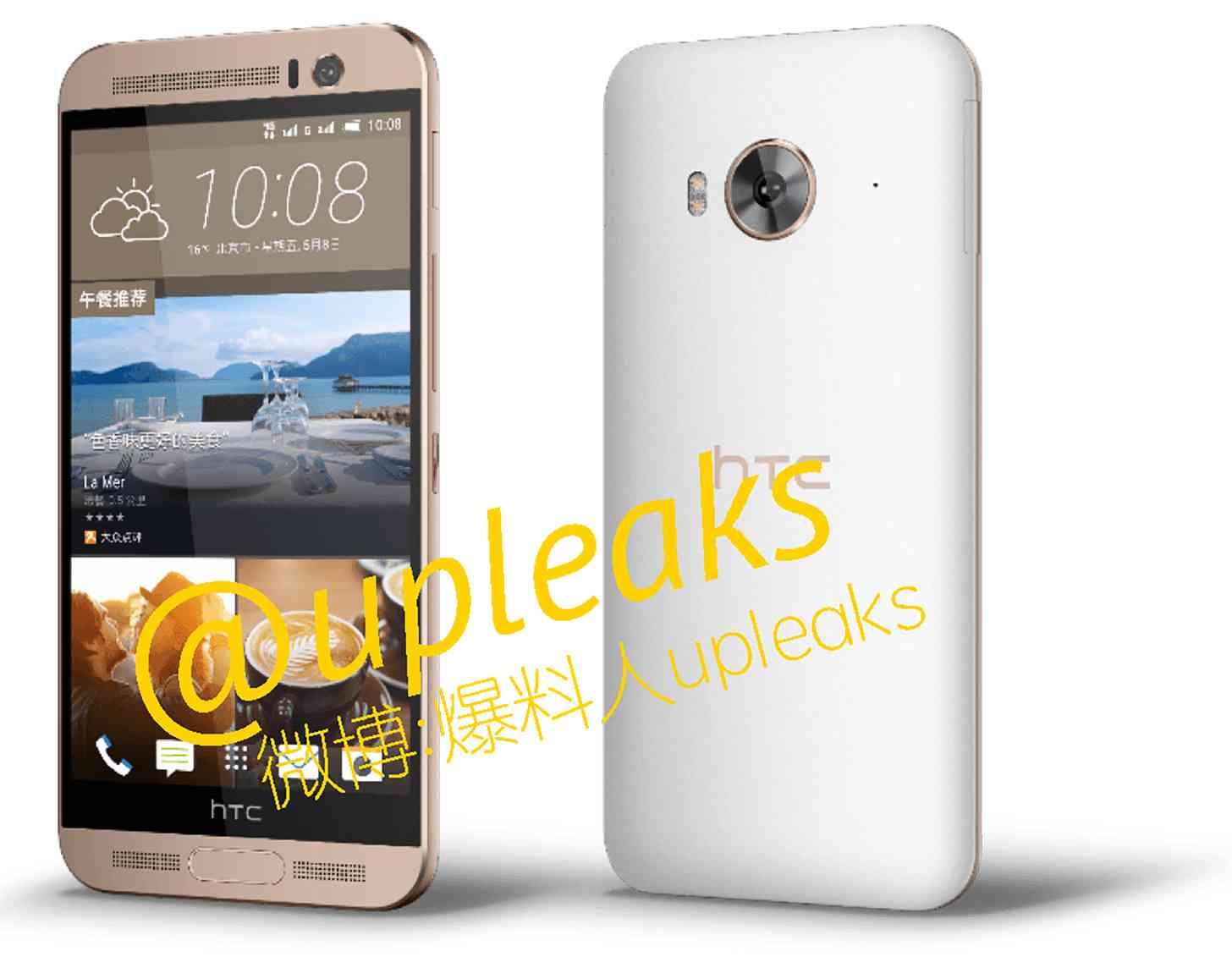 HTC One ME9 leak front rear