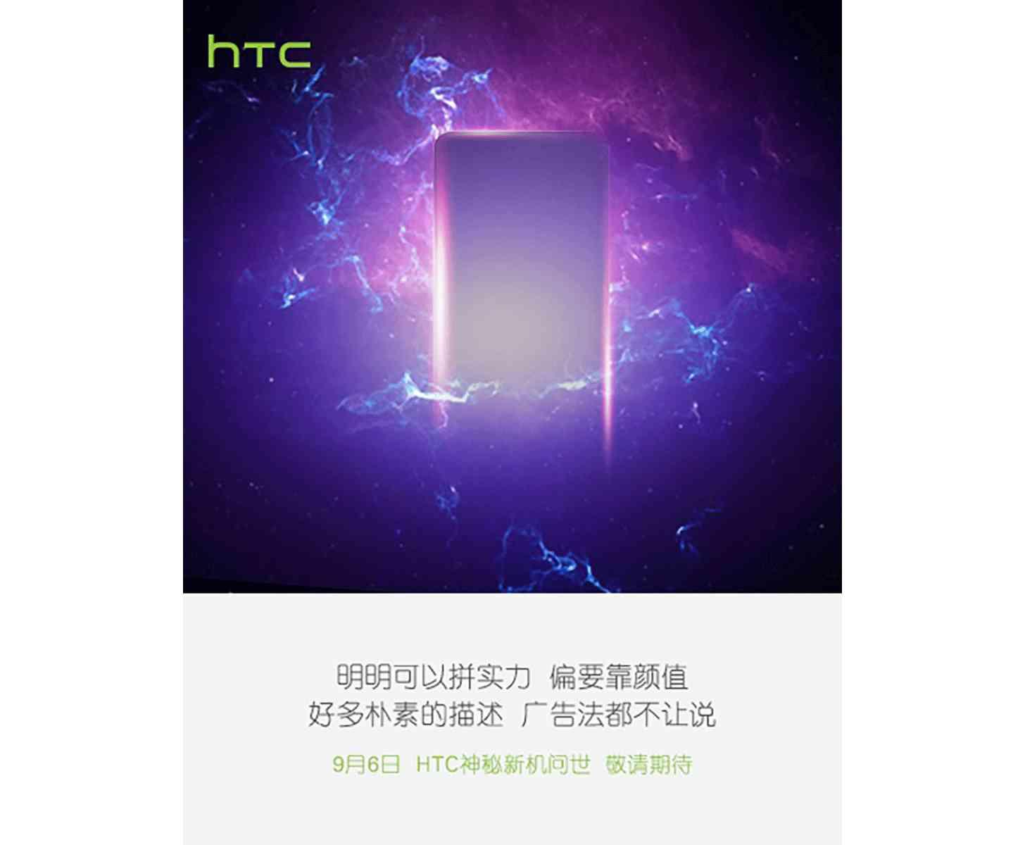 HTC teaser September 6 large