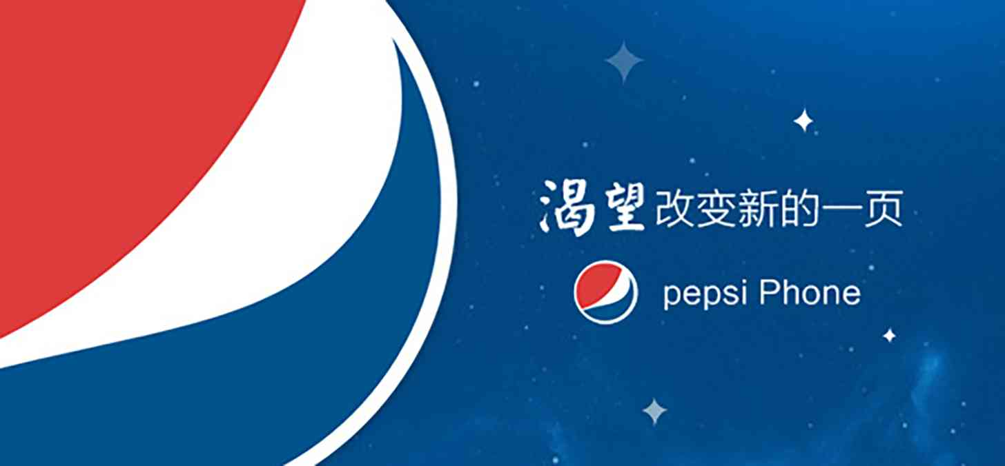 Pepsi phone logo large