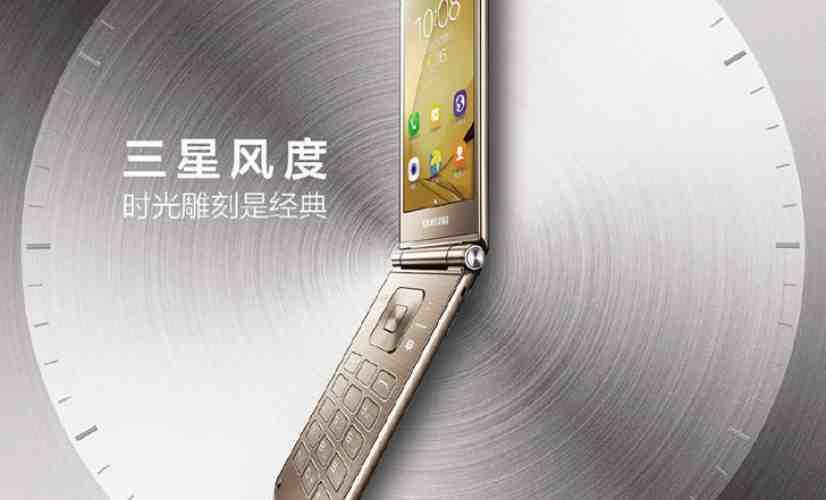 Samsung Galaxy Folder 2 leak